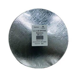Крышка SP T546L AL-CAR, d=205 мм, картон-алюминиевая, 100 шт./уп. (арт.15070)