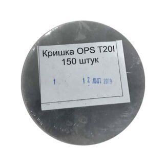 Крышка к контейнеру OPS Т20L, 150 шт./уп. (арт.15123)