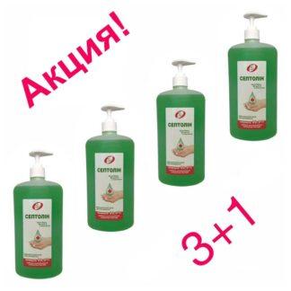 1 Л Антисептик для рук, дезинфектор «Септолин» , 1 л. (сертификат качества) (арт.37036)